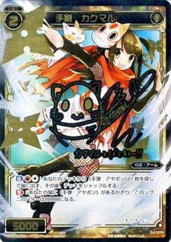 WX03-052 [シークレット] : 手剣 カクマル(加隈亜衣金箔押しサイン入り)の商品画像