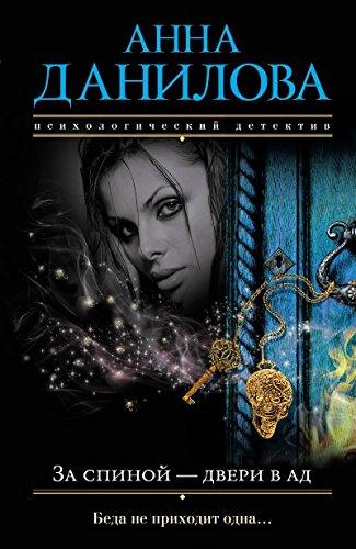 Download Za spinoy - dveri v ad ebook