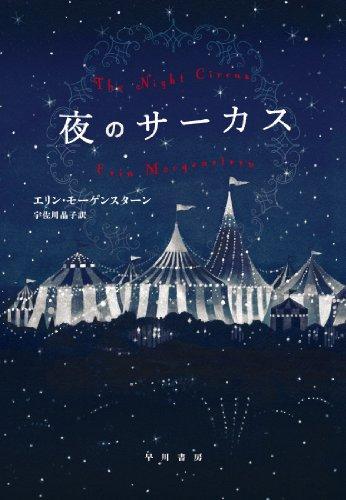 夜のサーカス