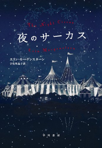 Book cover from The Night Circus (Japanese Edition) by Erin Morgenstern