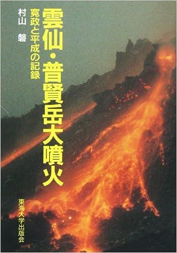 普賢岳 噴火 雲仙