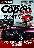 ダイハツ・コペン+スポーツK (K-DVD 01)コペンの購入・維持・カスタム基礎講座 (<DVD>)