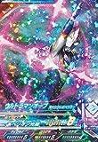 Ultraman Fusion Fight Capsule Hugo 1 / C1-016 Ultraman Orb Spencing Zeperion R