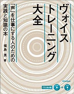 Book's Cover of (CD付き) ヴォイストレーニング大全 (日本語) 単行本 – 2019/12/12