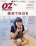 OZmagazine(オズマガジン) 2017年 04 月号 [雑誌]