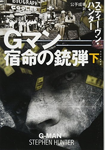 Gマン 宿命の銃弾(下) (海外ミステリー)