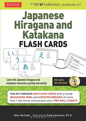 Japanese Hiragana and Katakana Flash Cards Kit: Learn the Two Japanese Alphabets Quickly & Easily with this Japanese