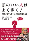 Atama no ii hito wa yoku aruku : 40sai kara demo osokunai no ga wakagaeru seikatsu.