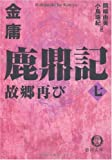 鹿鼎記〈7〉故郷再び (徳間文庫)