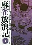 麻雀放浪記(2) (アクションコミックス)