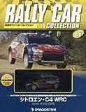 ラリーカーコレクション 66号 (シトロエン・C4 WRC 2009) [分冊百科] (モデル付)