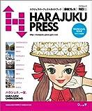 HARAJUKU PRESS(原宿プレス) (マイナビムック)