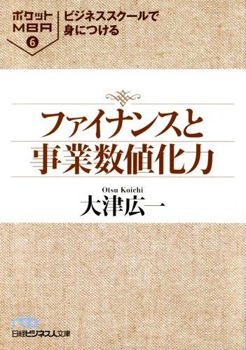 ビジネススクールで身につける ファイナンスと事業数値化力―ポケットMBA〈6〉 (日経ビジネス人文庫)