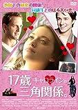 [DVD]17歳キャロラインの三角関係 [DVD]