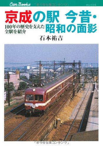 京成の駅 今昔・昭和の面影 100年の歴史を支えた全駅を紹介 (キャンブックス)