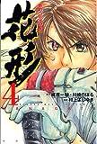 新約「巨人の星」花形(4) (講談社コミックス)
