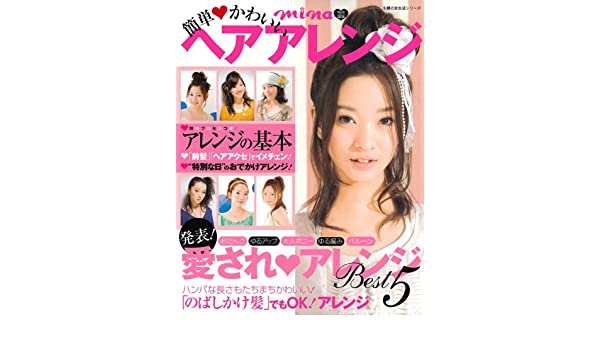Cute Mina Special Editing Simple Hair Arrangement Friend Of