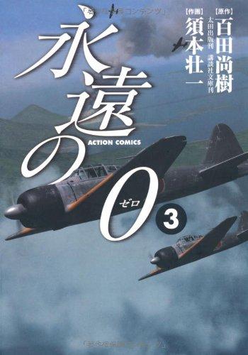 永遠の0(3) (アクションコミックス)