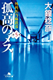 孤高のメス 外科医当麻鉄彦 第5巻 (幻冬舎文庫)