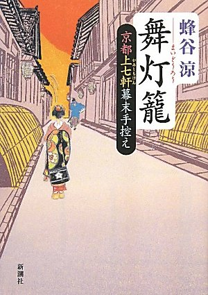 - Seven hotels Bakumatsu holding back on Kyoto - My lantern (2010) ISBN: 4103007729 [Japanese Import]