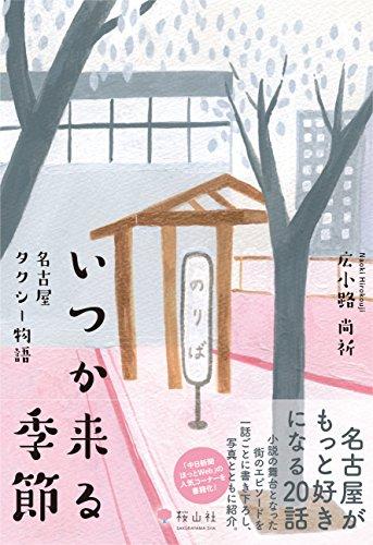 いつか来る季節 名古屋タクシー物語