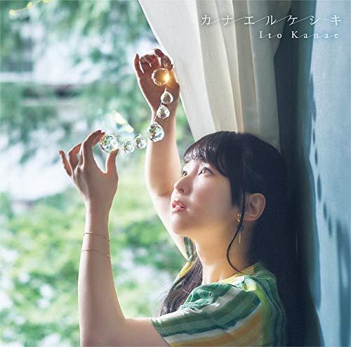 伊藤かな恵/カナエルケシキ