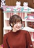 佳村はるかのマニアックデート・・・ Vol.3 [DVD]