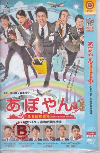 [Easy Package] 2013 Japanese Drama : Apoyan w/ English Subtitle