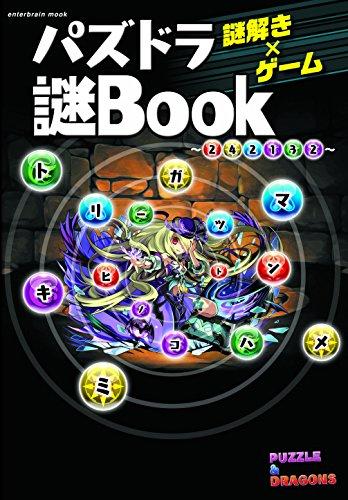解き×ゲーム パズドラ謎BOOK