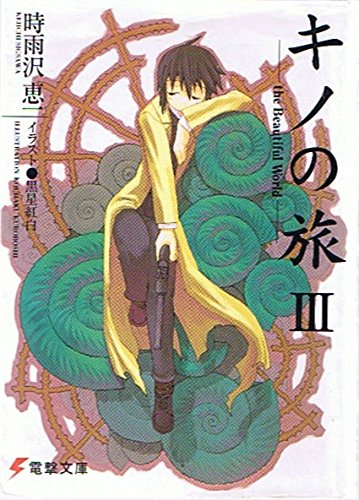 Kino no Tabi - The Beautiful World III (Japanese Text)