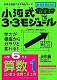 小河式3・3モジュール 小学6年生 算数1 比・速さ・比例と反比例 (未来を創造する学力シリーズ)