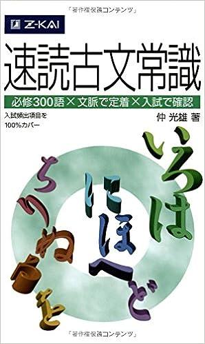 速読古文常識 | 仲光雄 |本 | 通販 | Amazon