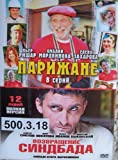 Parizhane (8 series), Return of Sindbad (12 ser) * Russian DVD PAL movies, no subtitles * d.500.3.18