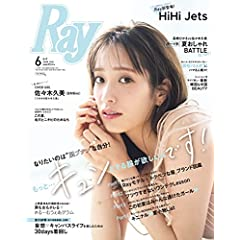 Ray 最新号 サムネイル