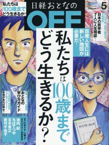 日経おとなのOFF 2018年 5 月号