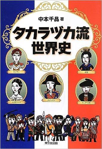タカラヅカ流世界史 | 中本 千晶, 牧 彩子 |本 | 通販 | Amazon