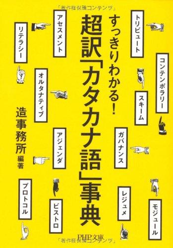 超訳「カタカナ語」事典 (PHP文庫)
