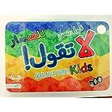 Gool Bas La Tegool Game Kids Edition