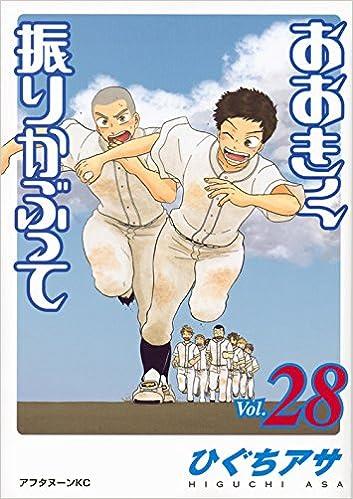 おおきく振りかぶって 第01-28巻 [Ookiku Furikabutte vol 01-28]