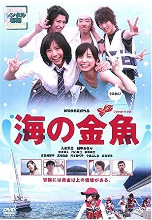 Amazon.co.jp | 海の金魚 [レン...