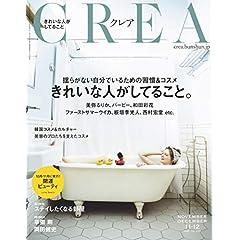CREA 最新号 サムネイル