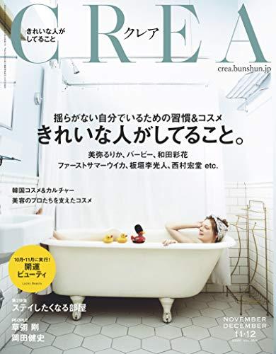 CREA 最新号 表紙画像