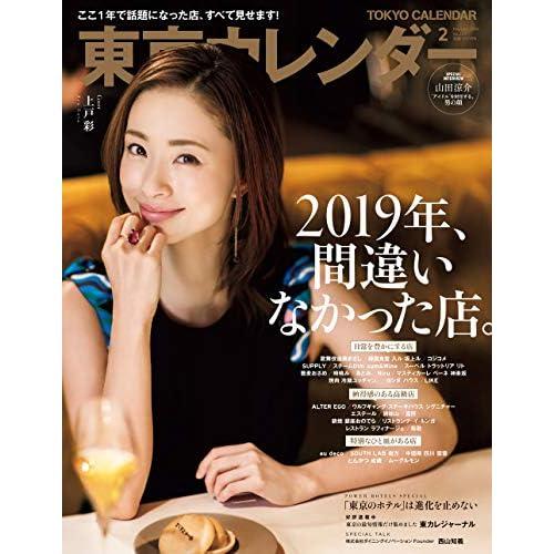 東京カレンダー 2020年2月号 表紙画像
