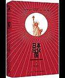 日本合众国(如果美国在二战中败给日本,世界会变成什么样?这是一出发生在美国本土的抗日神剧,华裔科幻作家徐泰哲完美续写《高堡奇人》)