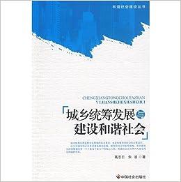 urban planning textbook series: urban ecology and urban