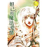 妲己的魔法愛情/封神榜青春奇幻小說