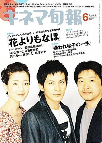 キネマ旬報 NO.1717 2016年6月上旬号