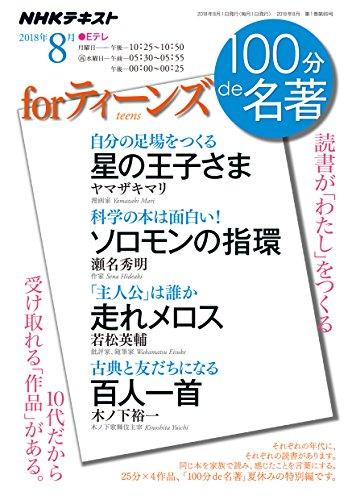 for ティーンズ 2018年8月 (100分 de 名著)