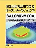 開発現場で活用できるオープンソースCAE/3/SALOME-MECA[定常熱伝導解析実践ガイド]
