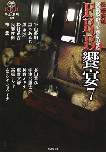 怪談実話FKB饗宴7 (竹書房文庫)